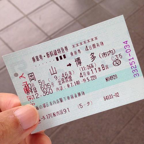 新幹線チケット by haruhiko_iyota