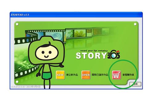story365相片書出版平台流程教學