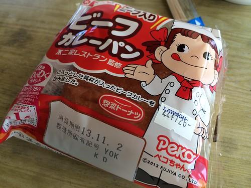 ペコちゃんビーフカレーパン by haruhiko_iyota