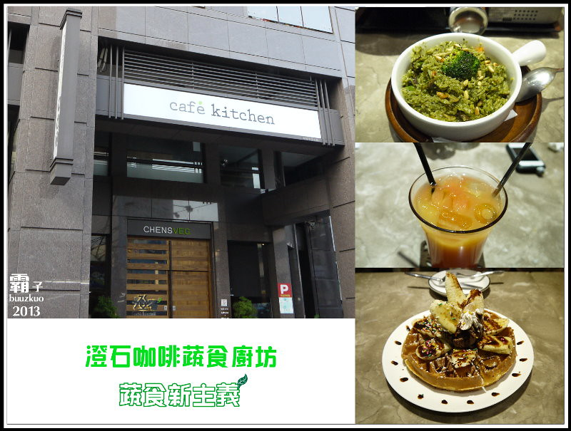 澄石蔬食咖啡廚坊(東興店)