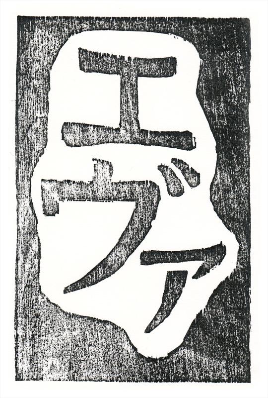 EVA-01_print