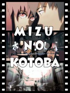 Mizu No Kotoba - Lời Của Nước - Aquatic Language
