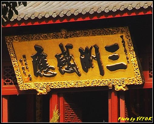 杭州 西湖 (西湖十景之一) 淨慈寺 - 048