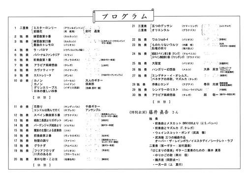アグアドの会第23回演奏会プログラムB by Poran111