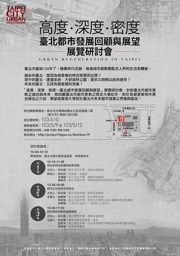 高度•深度•密度 臺北都市發展回顧與展望 展覽研討會 2014年5月10日