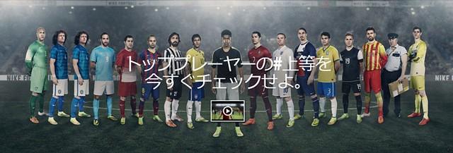 Nike Football リスク上等. Nike.com (JP)