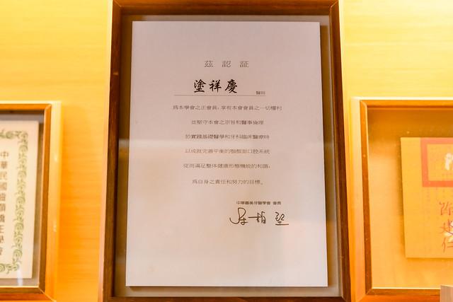 [推薦]台南佳美牙醫用全瓷冠幫我訂作一口自然耐用的假牙_塗祥慶醫師為中華審美牙醫學會會員 (1)