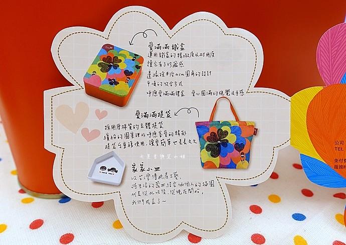 5 喜餅分享 禮坊 0416x1024文創聯名款-愛滿滿禮盒