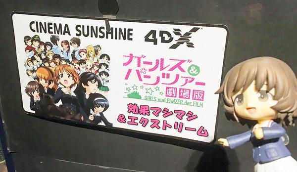 平和島シネマサンシャインにて、効果マシマシエクストリーム4DX上映を体感しちゃいましてよ!の巻