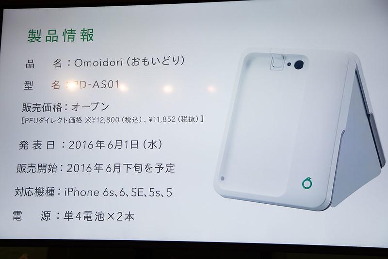 Omoidori-34