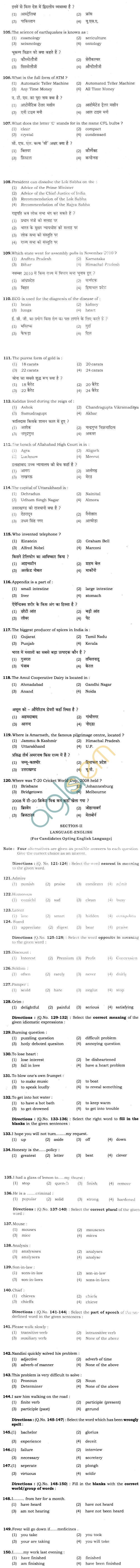 BHU UET 2011 B.A.Arts Question Paper