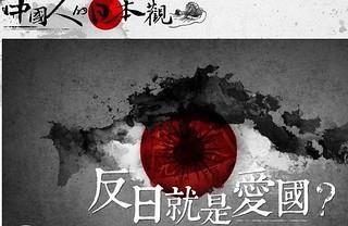 【纪录片】中国人的日本观