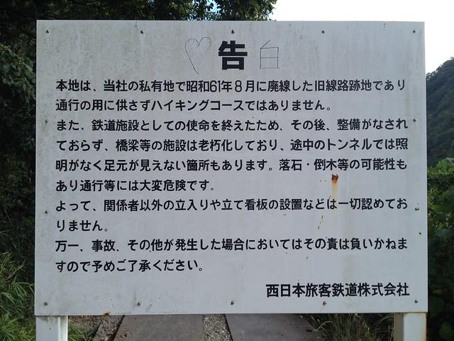 旧福知山線廃線跡-警告文