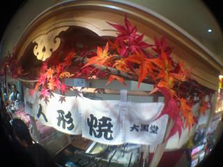 歌舞伎座 13/11/18 人形焼