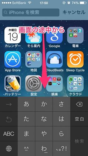 iPhone内検索