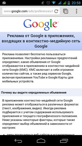 Зачем нужна реклама в Android
