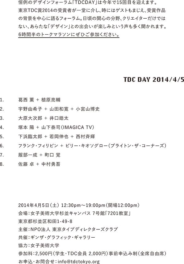 TDCDAY2014_omote