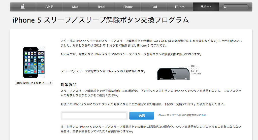 iPhone_5_スリープ/スリープ解除ボタン交換プログラム_-_Apple_サポート