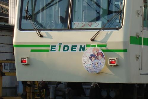 2014/05 叡山電車 ご注文はうさぎですか? ヘッドマーク車両 #10
