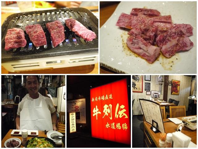 日本東京美食旅遊和牛燒肉牛列傳水道橋page