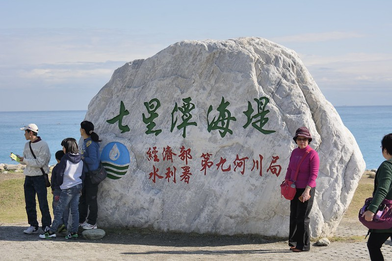 七星潭海堤石碑