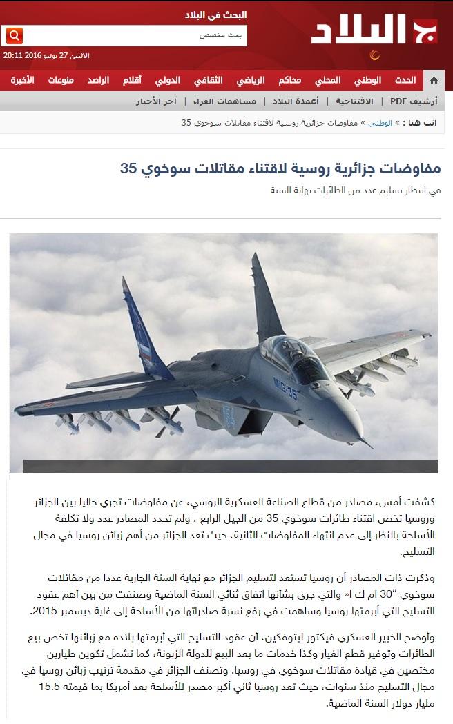 اختبار المقاتلة الجبارة سو35 هذا الاسبوع في الجزائر  - صفحة 6 27334949784_b9ddcc62e3_o