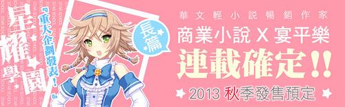 130724(3) - 台灣最新PC單機遊戲《星耀學園.遺願的繼承者》情報公開、27日&28日「FF22」隆重登場! 5 FINAL