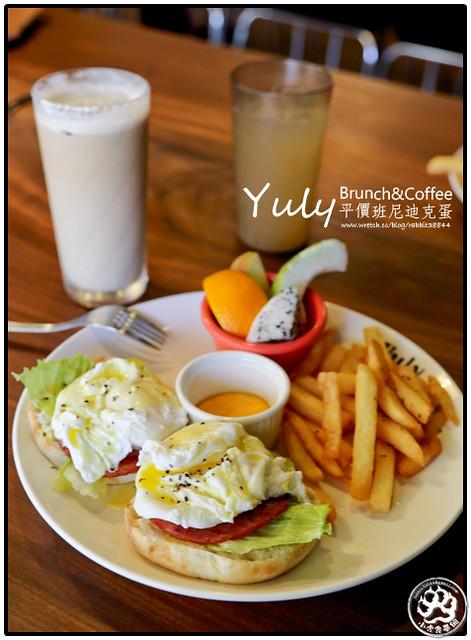 板橋平價班尼迪克蛋Yuly- Brunch&Coffee