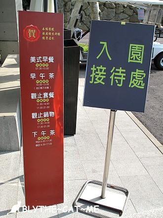 華山觀止下午茶 (2)