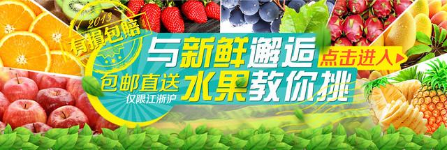 四月水果促销-Banner-790-265