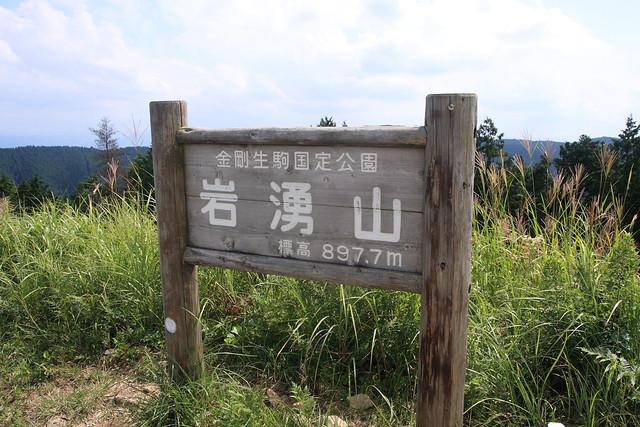 20130910岩湧山0038