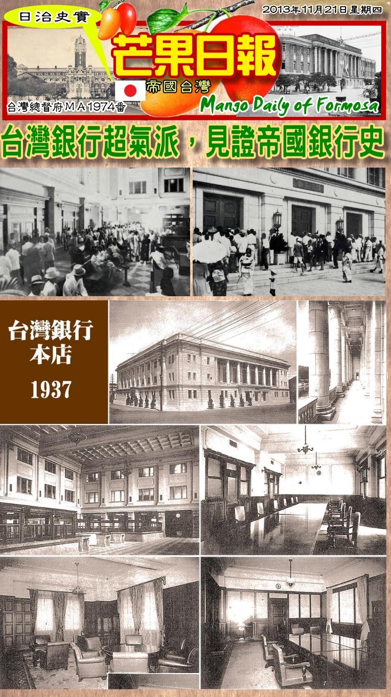 131121芒果日報--日治史實--台灣銀行超氣派,見證帝國銀行史