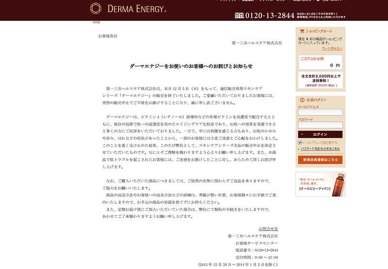 スキンケア | ダーマエナジー[第一三共ヘルスケア] トップページ - Mozilla Firefox 06.12.2013 205352