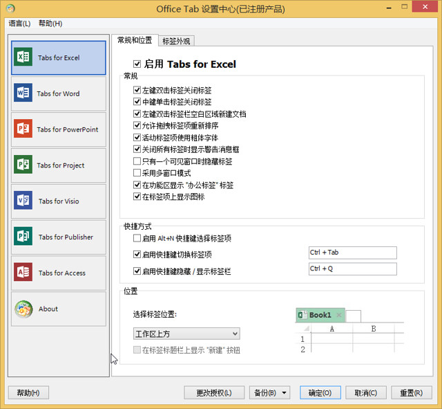 Office Tab Enterprise 9.60 密钥