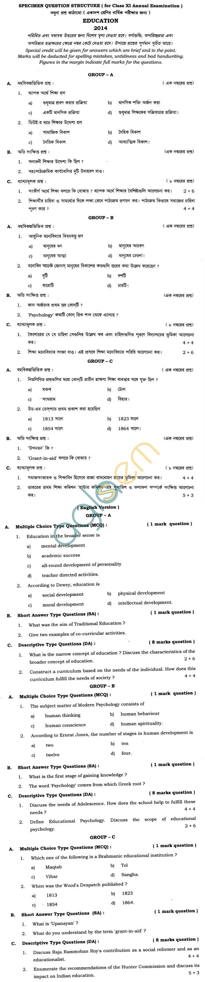 West Bengal Board Sample Question Paper for Class 11 - Education