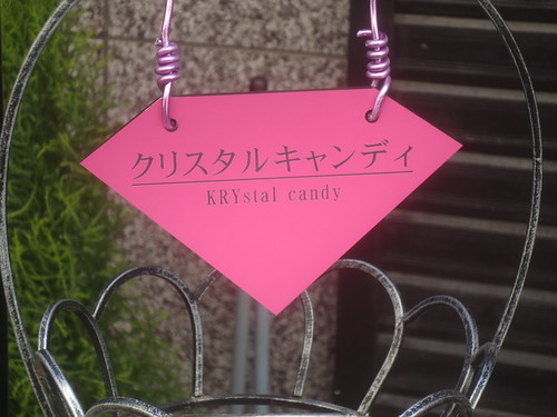 クリスタルキャンディ(江古田)