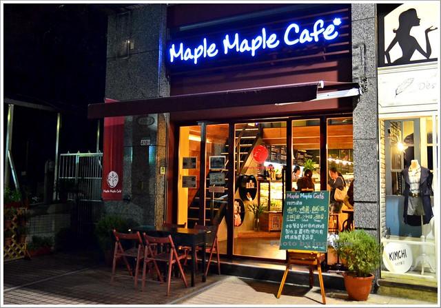 Maple Maple cafe永春站美食鹹派000-DSC_6034