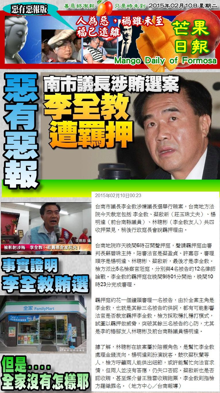 150210芒果日報--政經新聞--台南議長涉賄選,李全教收押禁見