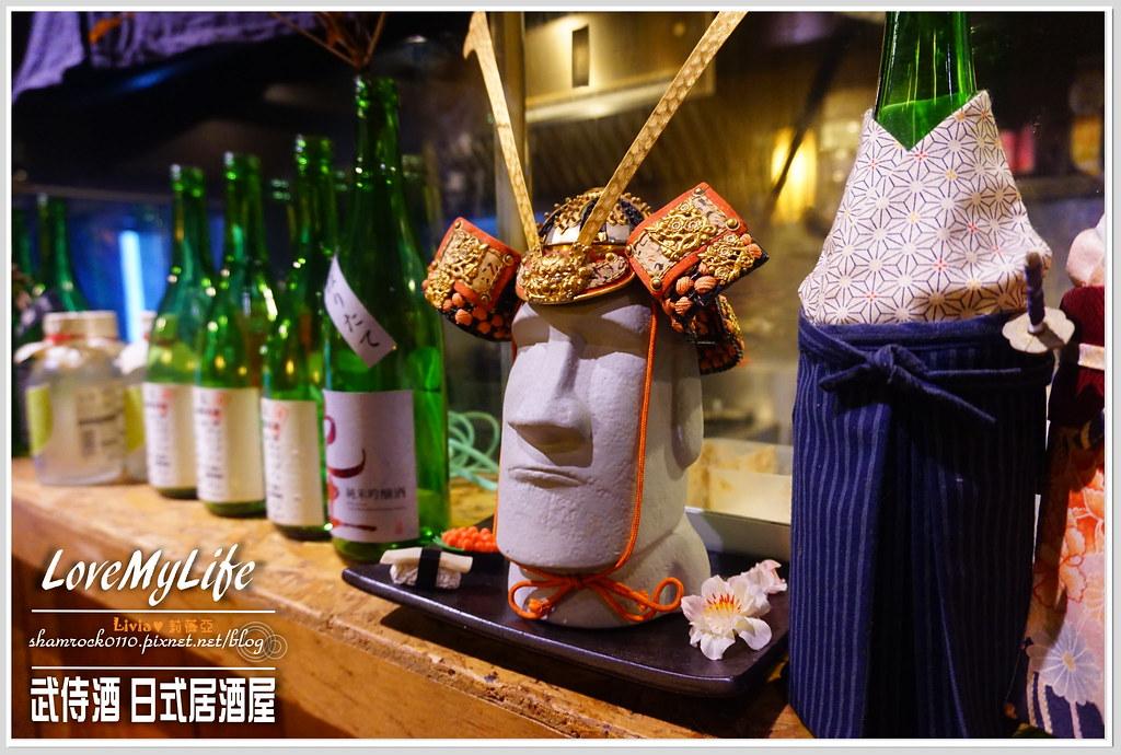 武侍酒 日式居酒屋 - 10