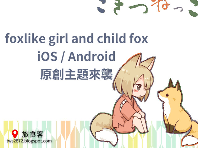 LINE 主題-foxlike girl and child fox