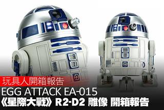 救世主的英勇小伙伴!Egg Attack 《星際大戰》R2-D2 雕像 開箱報告