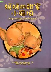 20130510-媽媽的甜蜜小麻煩1-1