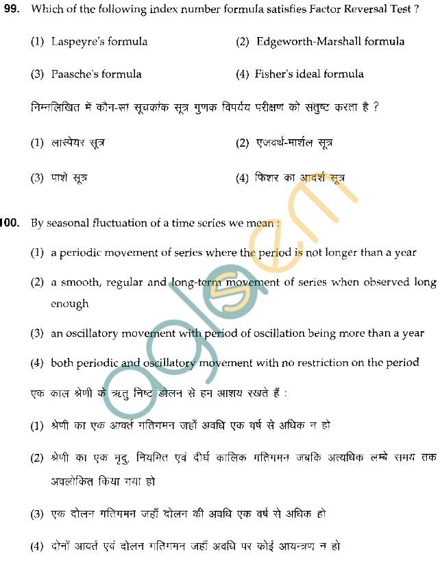 BHU UET 2011 B.Ed.Math & Stat Question Paper