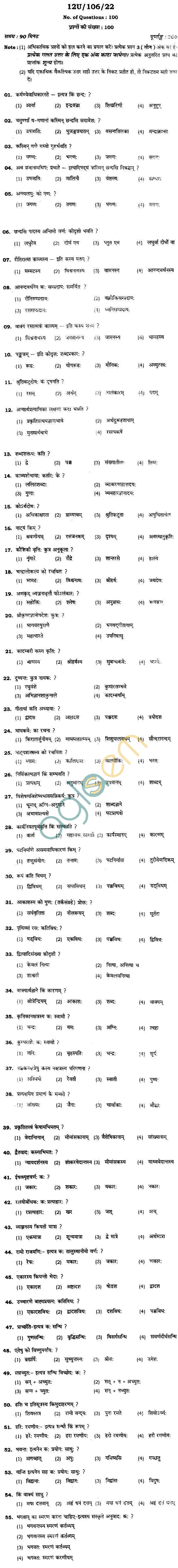 BHU UET 2012 Shastri Question Paper