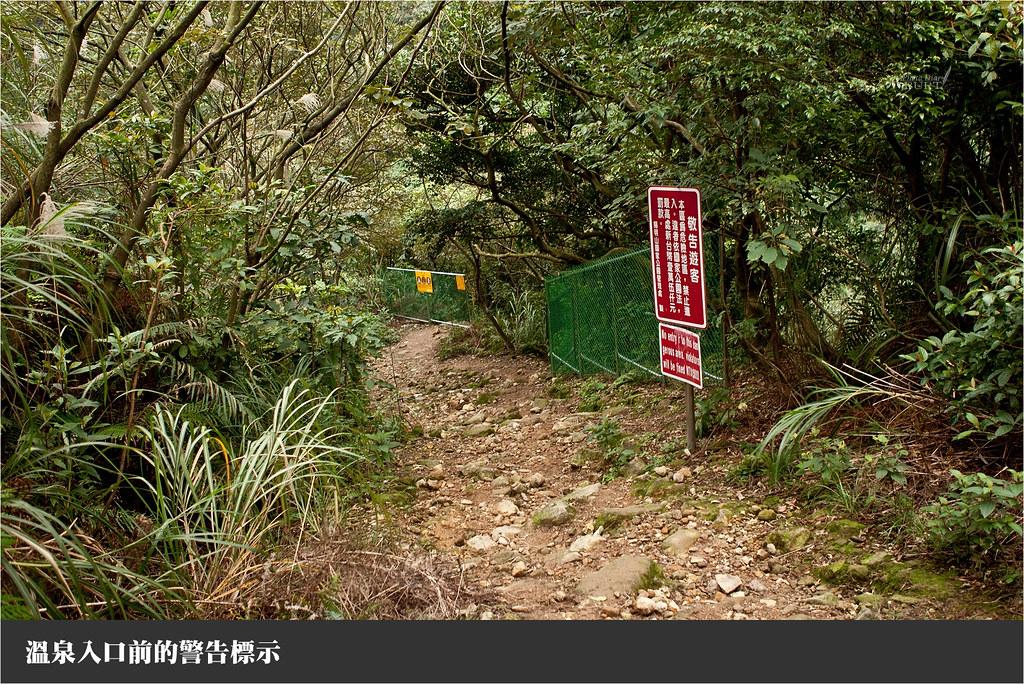 溫泉入口前的警告標示