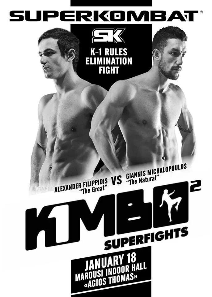 Γιάννης Μιχαλόπουλος Kimbo Superfights 2
