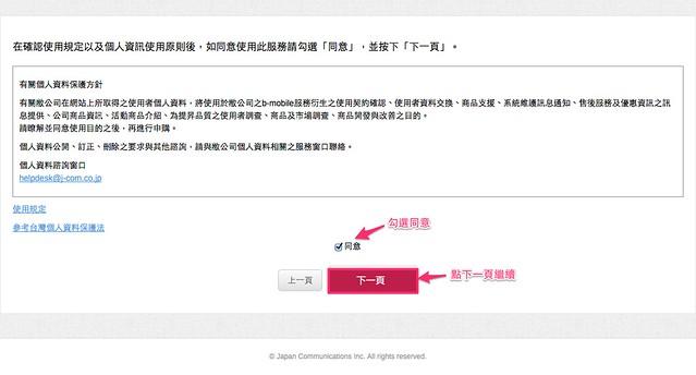 事前註冊手續___台灣VISITOR_SIM-8