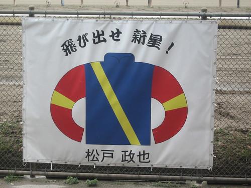 金沢競馬場の松戸政也騎手の昔の勝負服