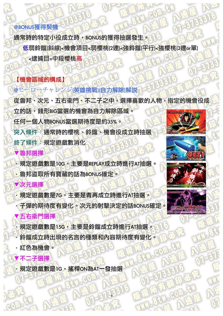 S0191主役錢形2 中文版攻略_Page_05