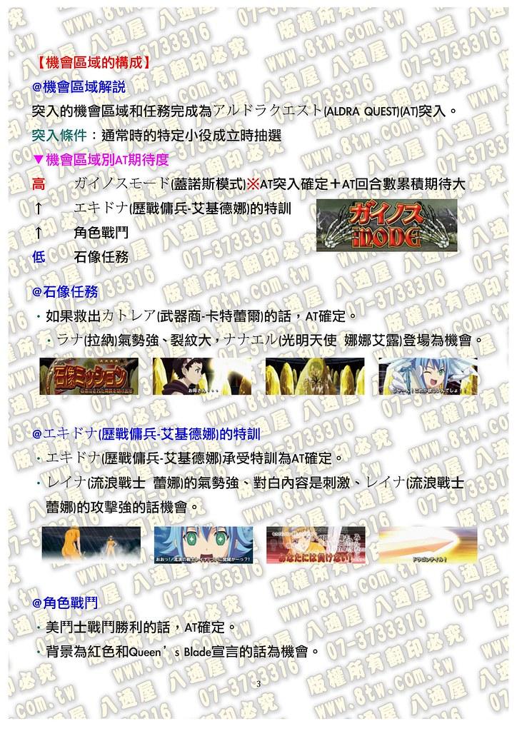S0153女王之刃2 玉座繼承者 中文版攻略_Page_04